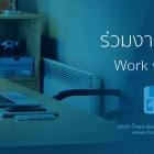 สมัครงาน หางาน IT ทำงานกับเรา บริษัท ไทยแวร์ คอมมิวนิเคชั่น